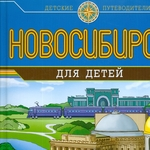 Modern Russian Local History Reference Books for Children